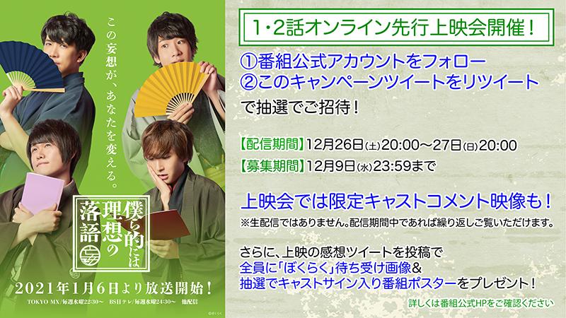 1話2話オンライン上映会開催!